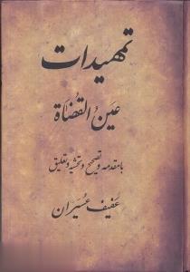 تمهيدات: تصحيح عفيف عسيران