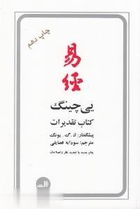 ييچينگ: كتاب تقديرات