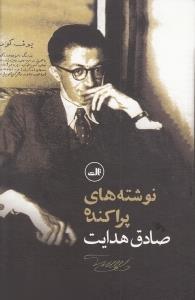 نوشتههاي پراكنده صادق هدايت