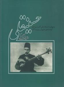 موسيقي دستگاهي ايران رديف ميرزا حسينقلي