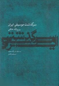 سرگذشت موسيقي ايران (3جلد در 1جلد)