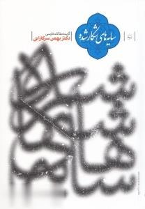 سايههاي شكار شده (گزيده مقالات فارسي)