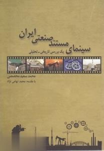 سينماي مستند صنعتي ايران