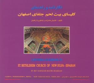 نگارنامه و راهنماي كليساي بيت لحم جلفاي اصفهان