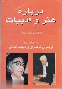 گفت و شنودي با فريدون ناصري و مجيد كياني (درباره هنر و ادبيات)