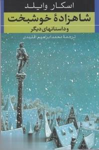 شاهزاده خوشبخت و داستانهاي ديگر(صدايمعاصر)
