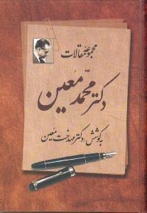 مجموعه مقالات دكتر محمد معين(جلد 2)