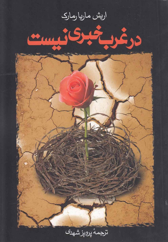 در غرب خبري نيست(صدايمعاصر)