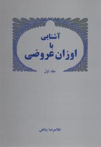 آشنايي با اوزان عروضي (جلد1)