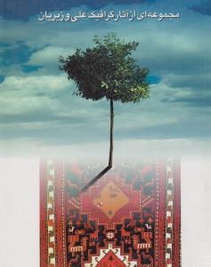 مجموعهاي از آثار گرافيك علي وزيريان