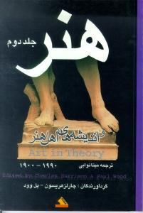 هنر و انديشههاي اهل هنر 2 (1990-1900)