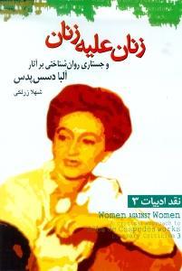 زنان عليه زنان (جستاري روانشناختي در آثار آلبا د سسپدس