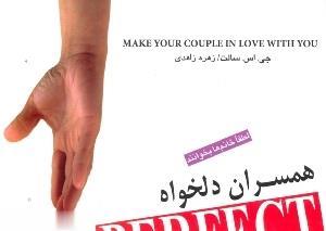 زنان دلخواه به قلم مرداني كه زني دلخواه دارند (همسران دلخواه)