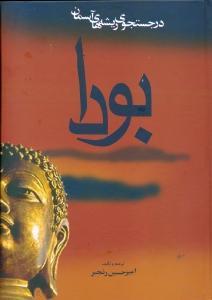 بودا (در جستجوي ريشههاي آسمان)