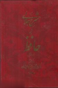 شرح جلالي بر حافظ 1 (4 جلدي)