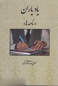 ياد ياران (نامهها)