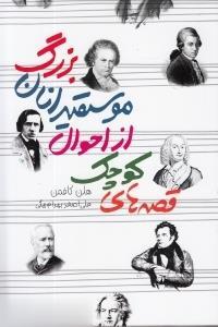 قصههاي كوچك از احوال موسيقيدانان بزرگ(دنياينو)