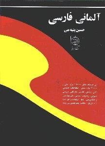فرهنگ آلماني فارسي(پنبهچي،وزيري)دنياي نو