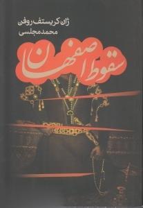 سقوط اصفهان(دنياينو)