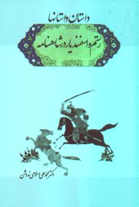 داستان داستانها/رستم و اسفنديار در شاهنامه