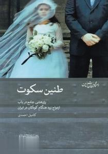 طنين سكوت: پژوهشي جامع در باب ازدواج زود هنگام كودكان در ايران