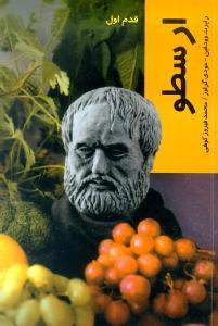 ارسطو / قدم اول