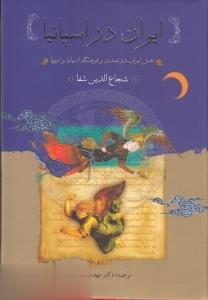 ايران در اسپانياي مسلمان: بازنويسي يك تاريخ