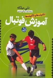 آموزش فوتبال تكنيك ها و تاكتيك ها