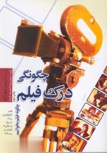 چگونگي درك فيلم(فارابي) *
