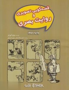 قصه گويي تصويري و روايت بصري(فارابي) *