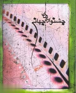 جشنوارههاي جهاني(فارابي) *