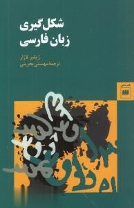 شكل گيري زبان فارسي (زبان و ادبيات22)