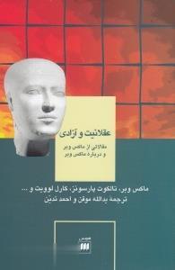 عقلانيت و آزادي:مقالاتي ازماكس وبر و درباره ماكس وبر (علوم اجتماعي11)