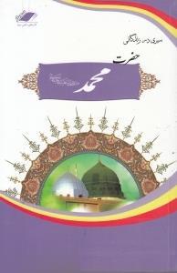 سيري در زندگاني حضرت محمد (ص) (منجي عالم بشريت)