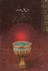 ديوان كامل و فالنامه حافظ شيرازي