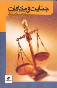 جنايت و مكافات: دو فيلمنامه از مجموعه عدالت كور (1)