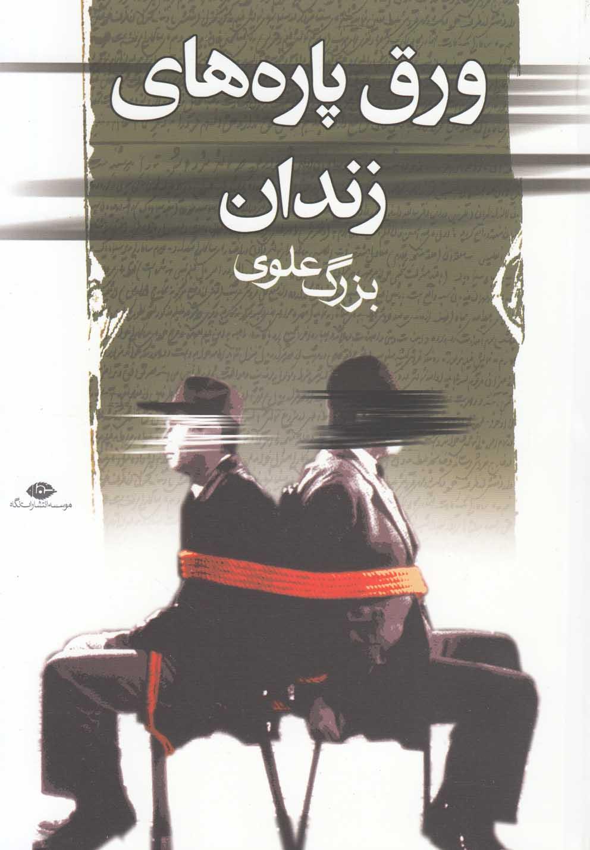 ورق پارههاي زندان(نگاه)
