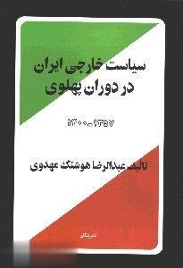 سياست خارجي ايران در دوران پهلوي 1300-1357