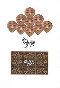 ندبه(روشنگران)*