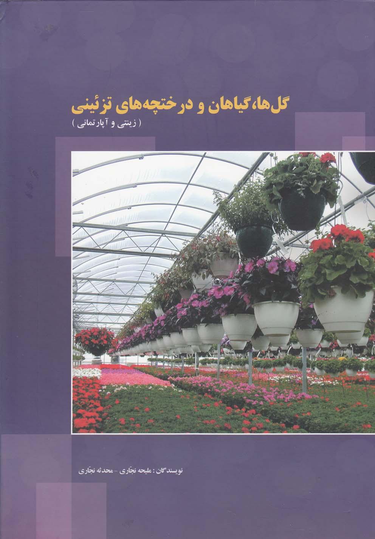 گلها گياهان و درختچههاي تزئيني(خاتم) *