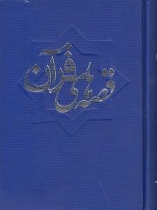 قصههاي قرآن به قلم روان
