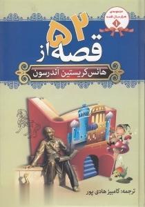 مجموعه هزار سال قصه 1 (52 قصه از هانس كريستين آندرسون)
