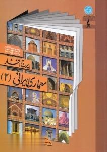 معماري ايراني 2 (مجموعه مقالات هنر بر اساس فهرست ايرج افشار)