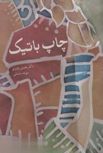 چاپ باتيك (كلاقهاي در ايران)