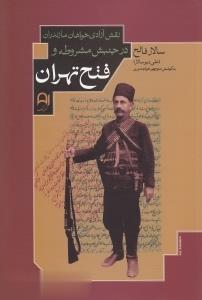 فتح تهران(نامك)