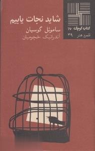كتاب كوچك(16)شايدنجاتيابيم(نيلا) *