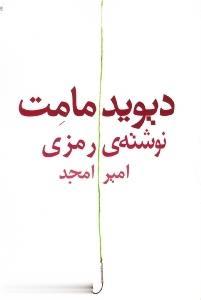 نوشتهي رمزي(ديويدمامت)نيلا *