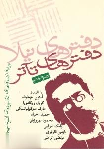 دفترهاي تئاتر 4: مجموعه مقالات و آثار