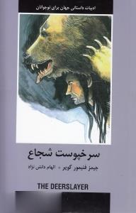 سرخپوست شجاع (ادبيات داستاني جهان براي نوجوانان)