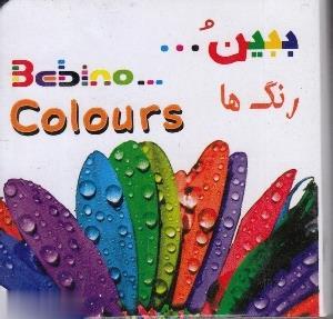 رنگها (ببين)